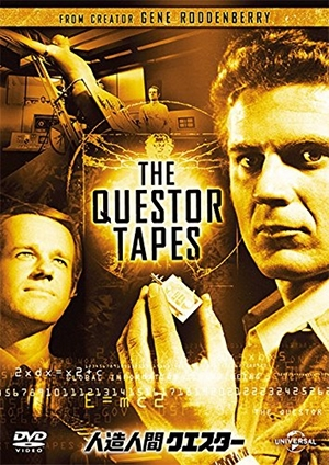 THE QUESTOR TAPES / 人造人間ク...